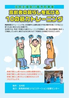 2019040100975_www_town_tamamura_lg_jp_uploaded_attachment_5024_page-0001.jpg
