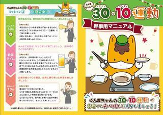3010undou_kanji.JPG