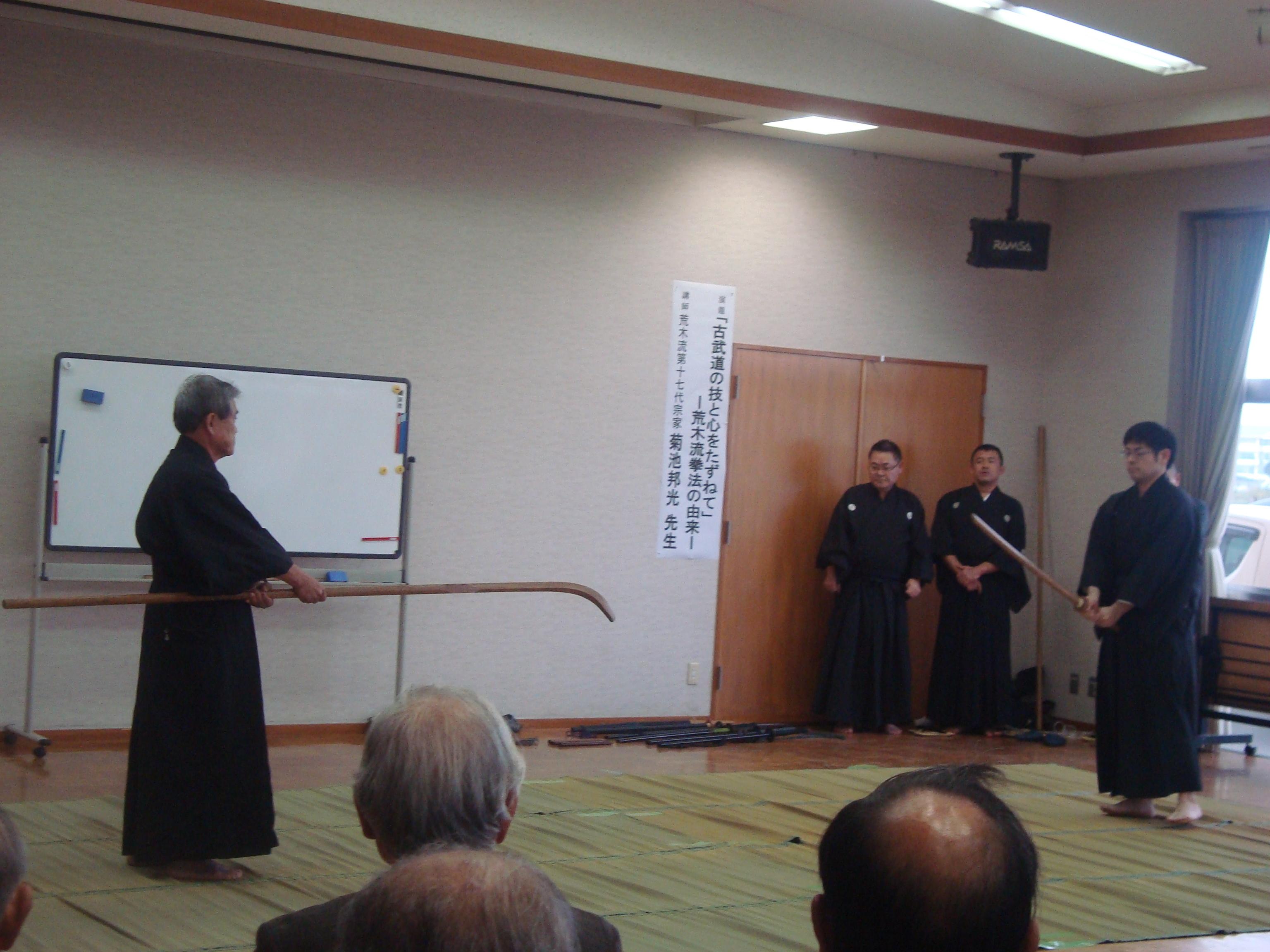 古武道の技と心を訪ねて~荒木流...