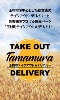 takeout02.png